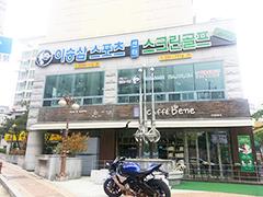 [창원]이승삼스포츠센터
