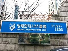 [서울]방배현대스포츠클럽