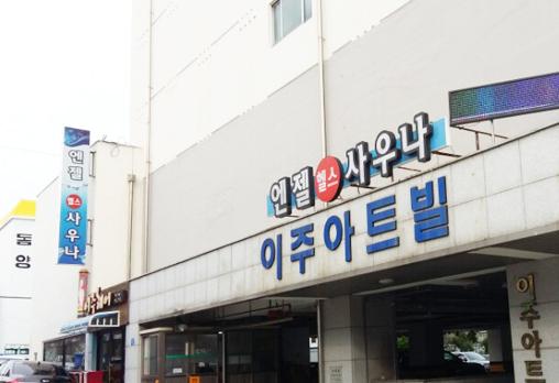 [울산]엔젤휘트니스사우나