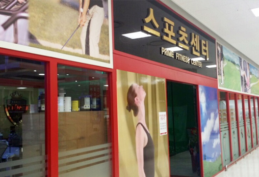 [대전]프라임스포츠센터