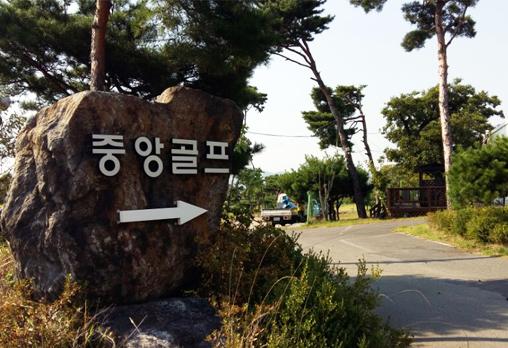 [서산]중앙P3골프클럽