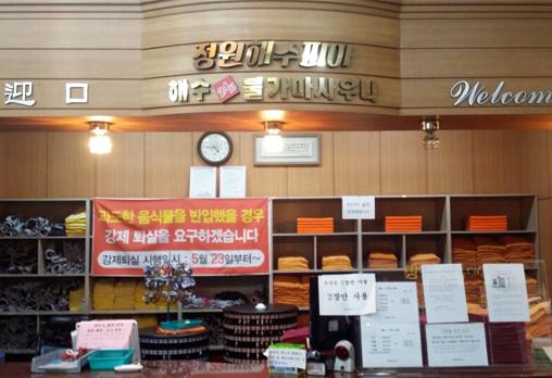 [인천]정원해수피아&라인디자인클럽