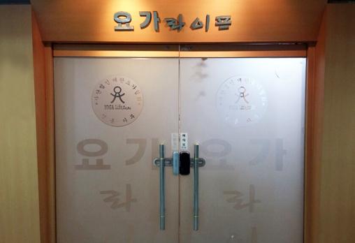 [수원]요가라이프