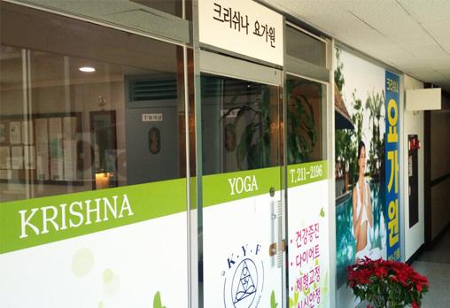 [수원]크리쉬나요가원