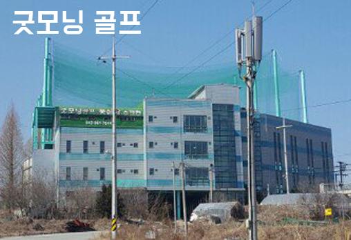 [대전]굿모닝골프