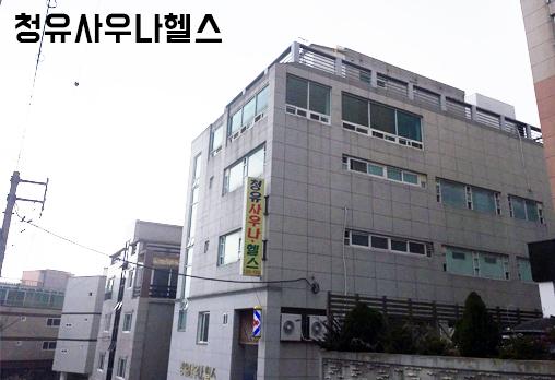[울산]청유사우나헬스